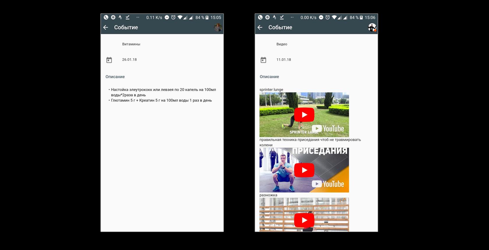Просмотр событий в мобильных приложениях в Staminity