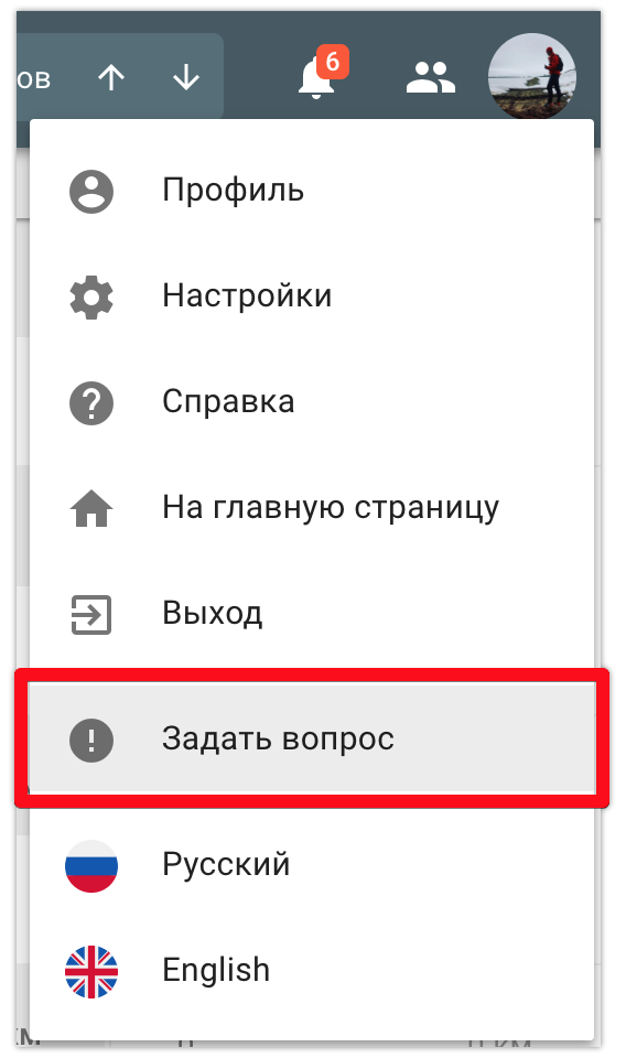 support-application
